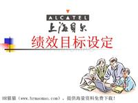 Management By Objectives(上海贝尔)-HR猫猫