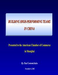 【课件】High-Performing Teams (AmCham 11-6-02)-HR猫猫